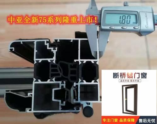 中亚断桥铝75系列三玻两腔隔音保