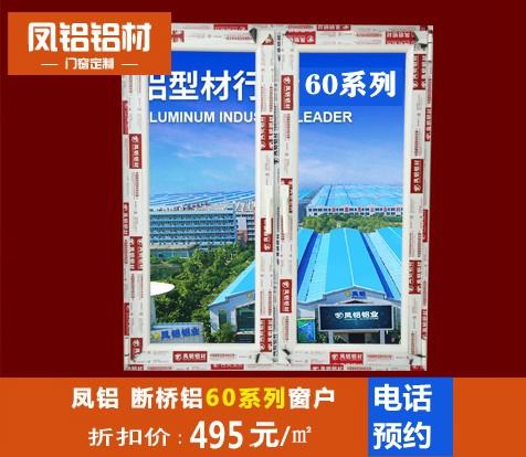 凤铝断桥铝60系列门窗