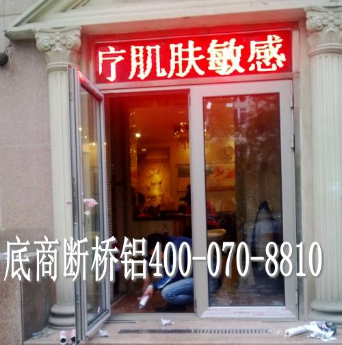 亚运村名人公寓底商断桥铝门窗