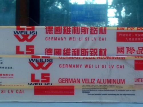 实拍海润国际德国维利斯断桥铝门窗封阳台