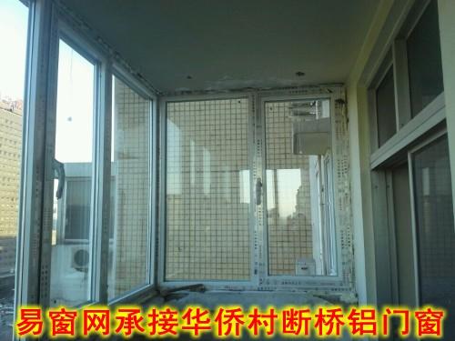 实拍建国门华侨村断桥铝门窗封阳台安装