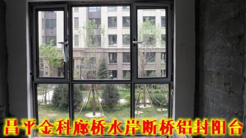 实拍昌平金科廊桥水岸实德断桥铝封阳台(一)
