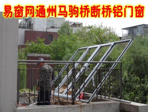 实拍通州断桥铝门窗封阳台案列(二)