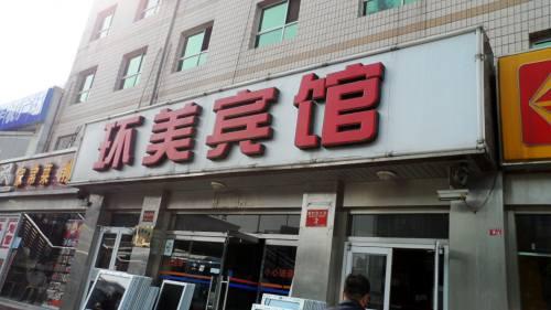 承接大兴黄村环美宾馆塑钢门窗工程