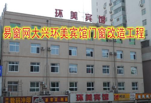 易窗网承接大兴环美宾馆门窗改造工程