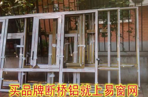 凤铝断桥铝