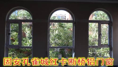 固安断桥铝门窗
