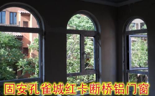 实拍固安孔雀城断桥铝门窗(二)