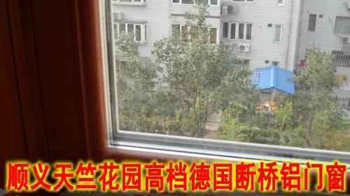 实拍天竺花园高档德国断桥铝门窗案例