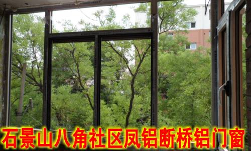 石景山断桥铝门窗