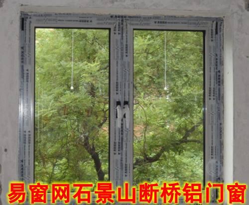 实拍石景山断桥铝门窗之八角社区安装