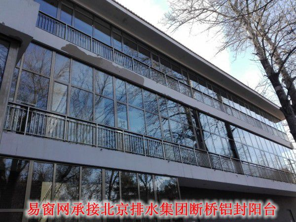 易窗网承接北京排水集团断桥铝门窗封阳台
