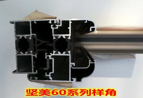 坚美门窗北京工厂易窗网