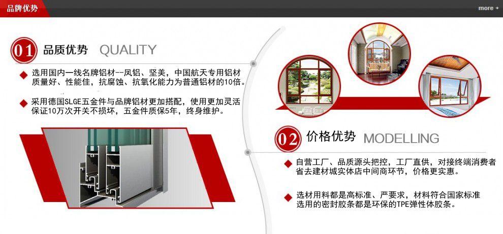 北京门窗厂