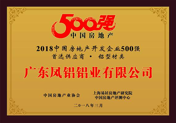 """凤铝铝材被评为""""2018中国房地产500强房企首选供应商""""第一名"""