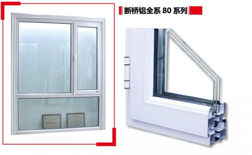 80断桥铝和85纱窗一体窗有什么区别?