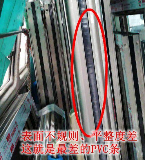 如何看断桥铝门窗隔热条是PA66还是PVC条