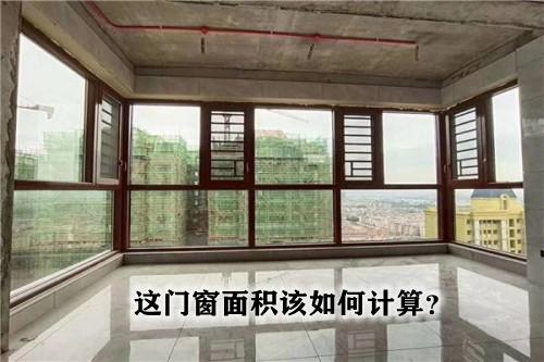 如何计算断桥铝门窗面积,从而不再被宰
