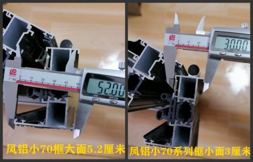同样是70凤铝断桥铝,为什么差价挺大?