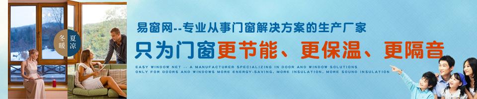 网购门窗就上易窗网,便宜30%以上